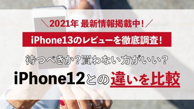 iPhone13のレビューを徹底調査!待つべきか?買わない方がいい?【iPhone12との違いを比較】