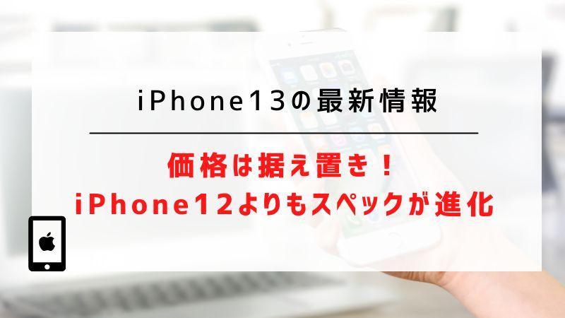 iPhone13の最新情報|価格は据え置き!iPhone12よりもスペックが進化