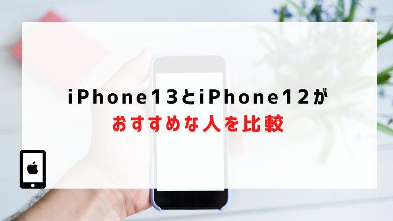 iPhone13とiPhone12がおすすめな人を比較