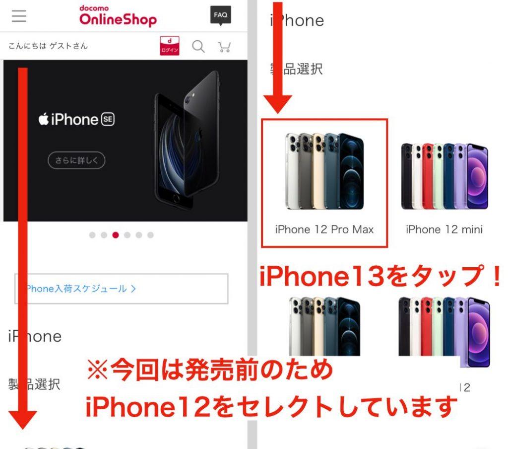 ドコモオンラインショップでiPhone13を予約する方法2