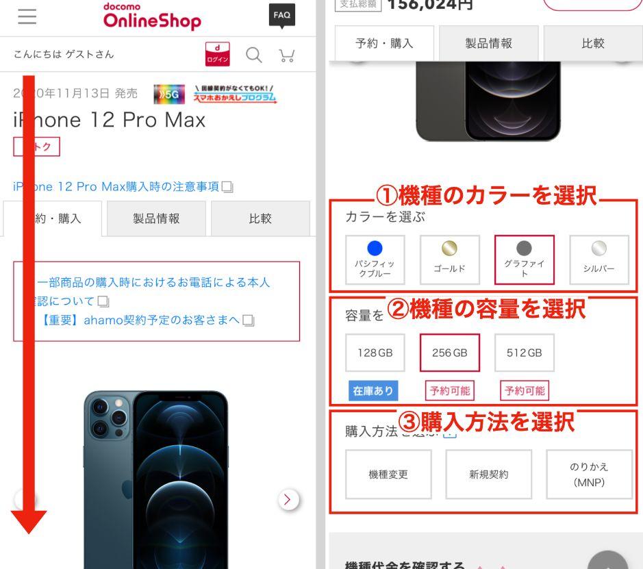 ドコモオンラインショップでiPhone13を予約する方法3