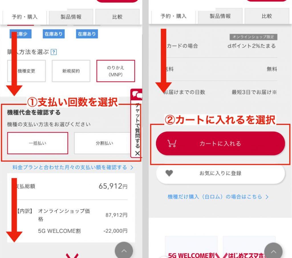 ドコモオンラインショップでiPhone13を予約する方法4