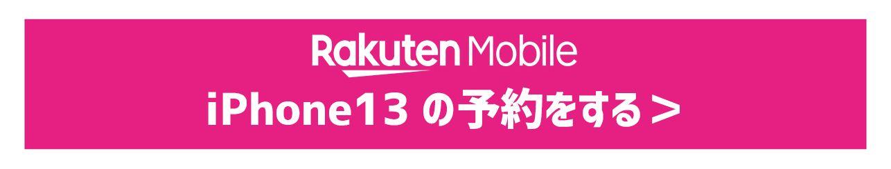楽天モバイルでiPhone13の予約をする