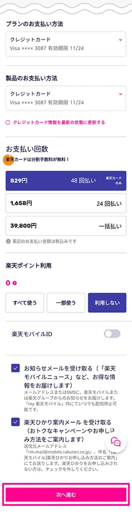 手順3. オンラインから楽天モバイルに申し込む8