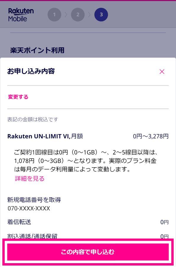手順3. オンラインから楽天モバイルに申し込む9