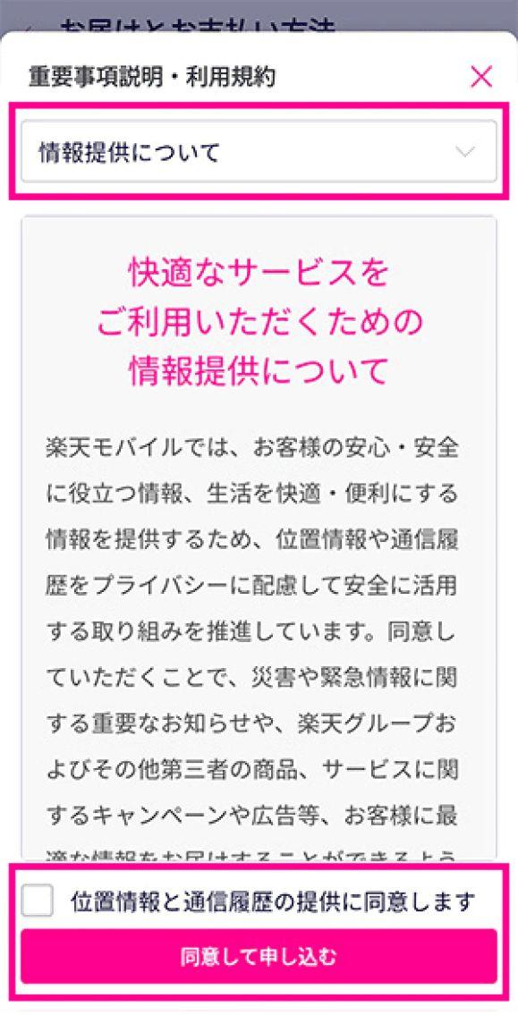 手順3. オンラインから楽天モバイルに申し込む10