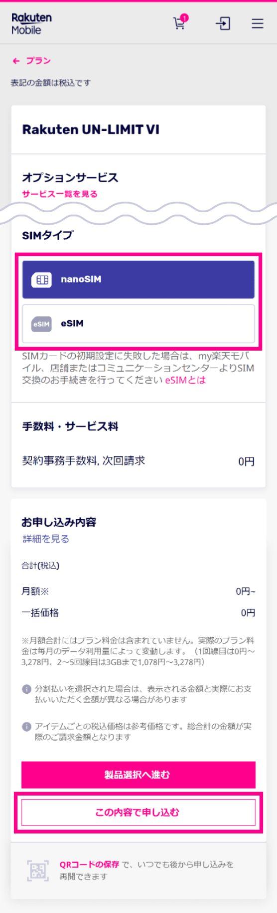 手順3. オンラインから楽天モバイルに申し込む2