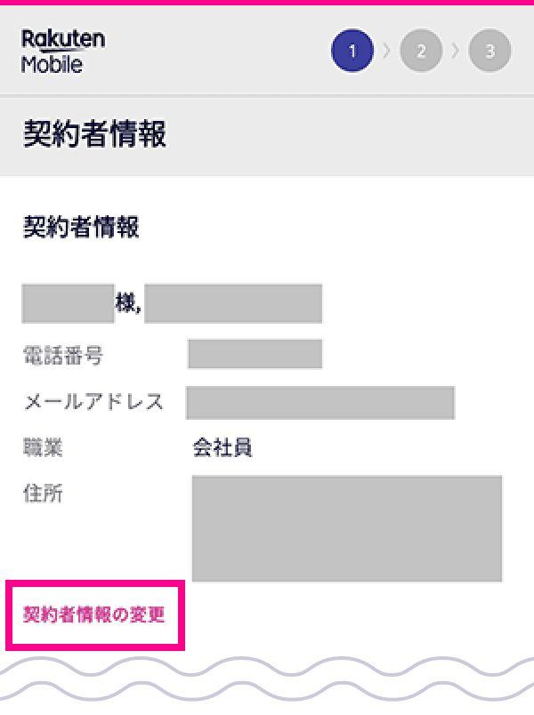 手順3. オンラインから楽天モバイルに申し込む3