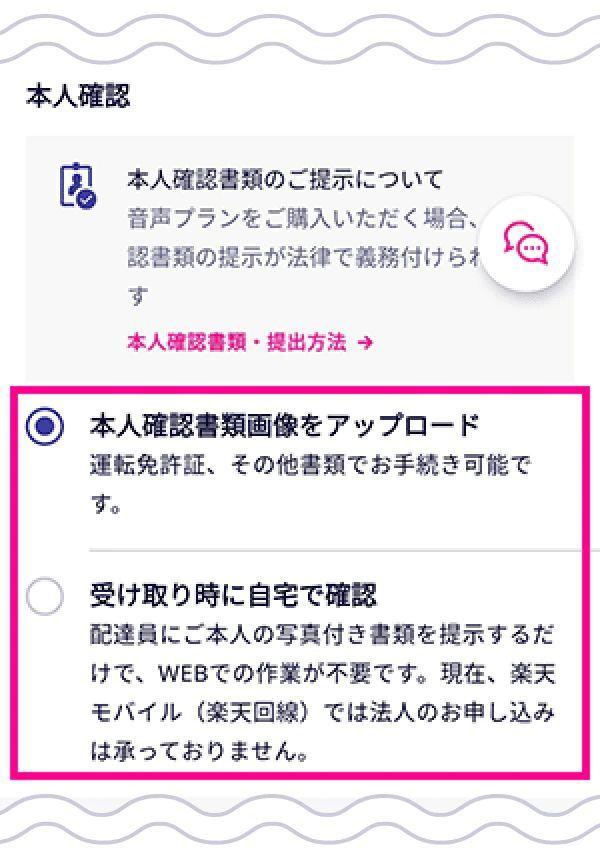 手順3. オンラインから楽天モバイルに申し込む4