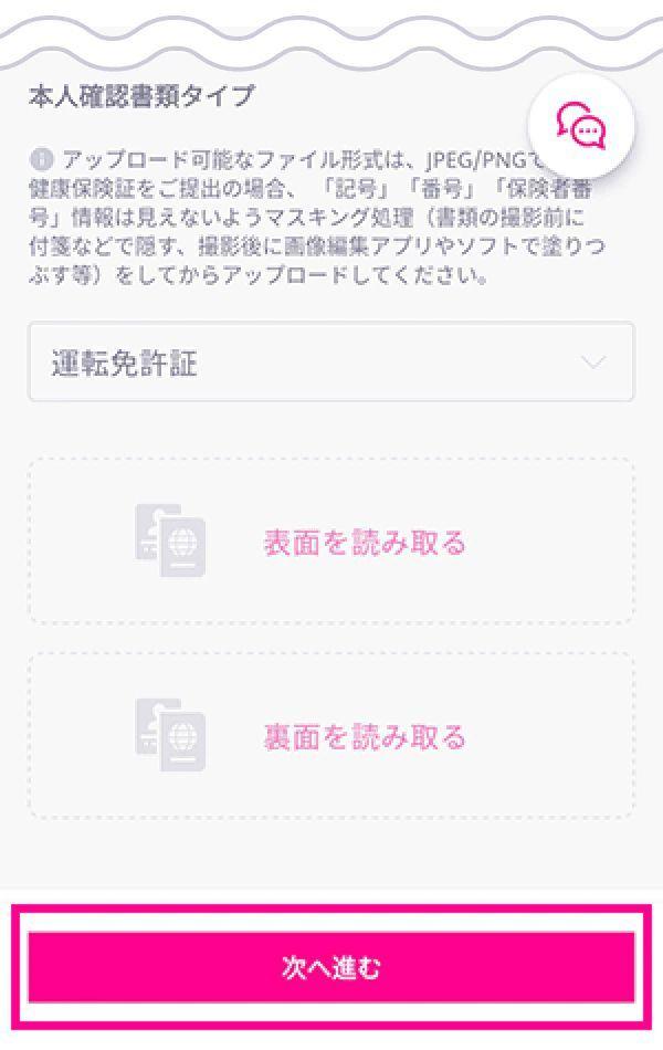 手順3. オンラインから楽天モバイルに申し込む5