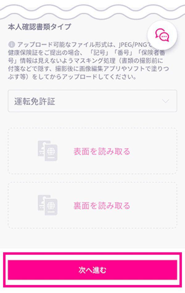 手順3. オンラインから楽天モバイルに申し込む6