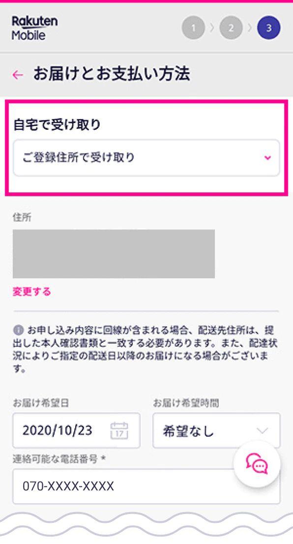 手順3. オンラインから楽天モバイルに申し込む7