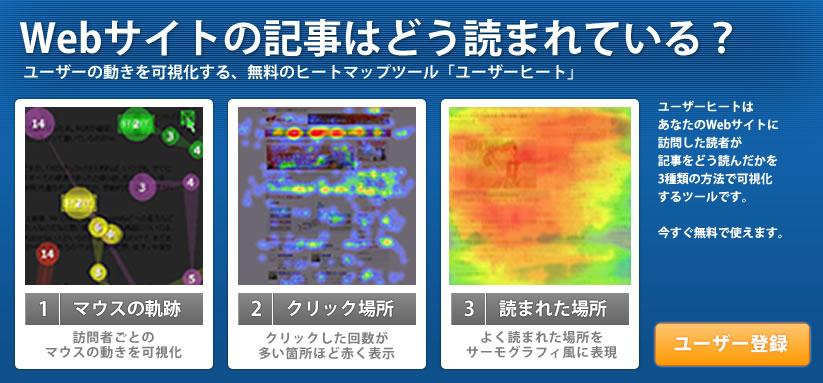 heatmap - 印象的なファーストビューの重要性と作る際に気をつけるべき16ポイント