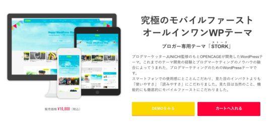stork 530x248 - ワードプレスの日本語有料テーマで初心者におすすめ15選を紹介
