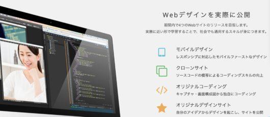 TechAcademy 530x229 - 【2020年版】ワードプレスを学べるプログラミングスクールおすすめ4選(東京・オンライン)