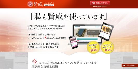 f0e69bdbf2e373905fb5066c815ba228 530x267 - ワードプレス有料テーマ(日本語)おすすめ4選と初心者向けの選び方を経験者が解説