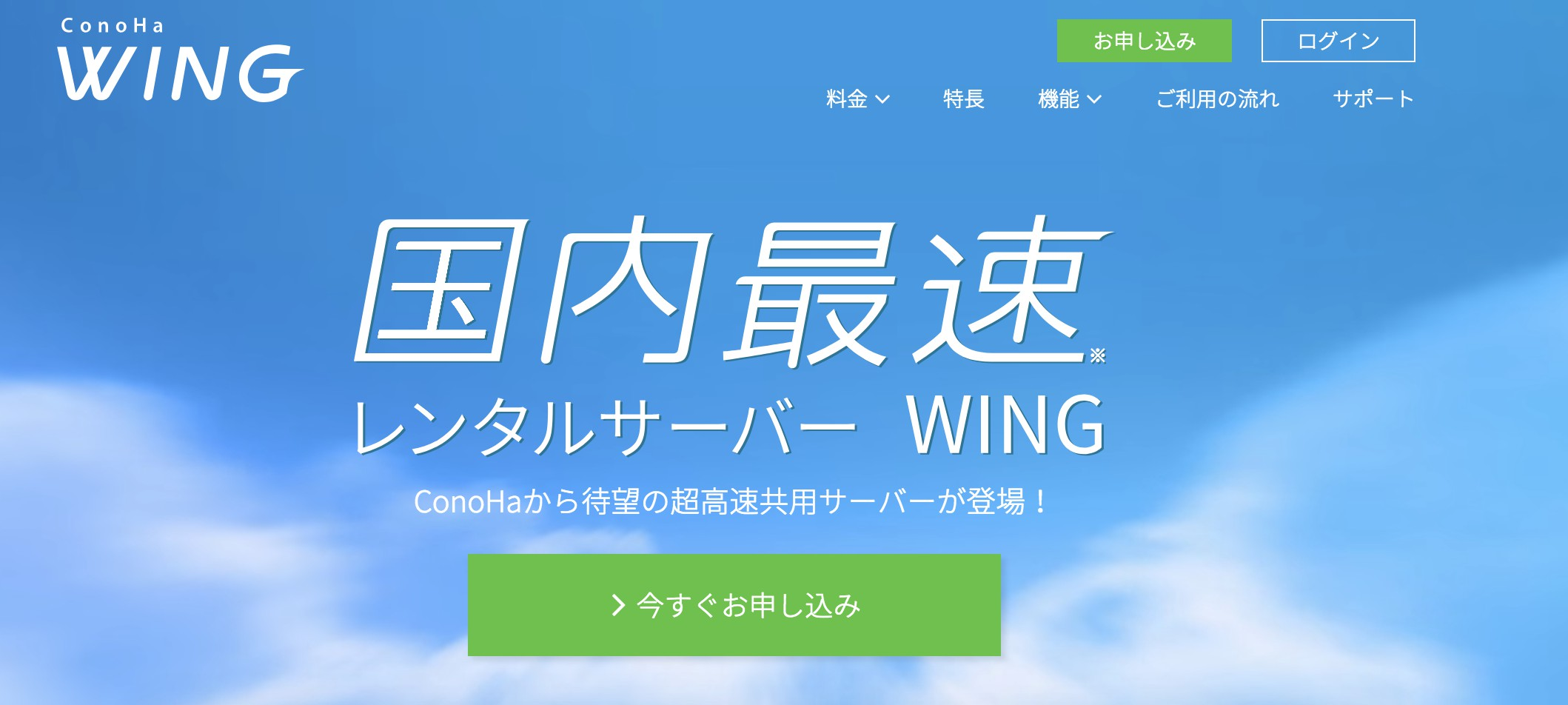 Conoha Wingの評判は?エックスサーバーと比較して早いは本当?移行は簡単?メリット・デメリットを利用者が解説