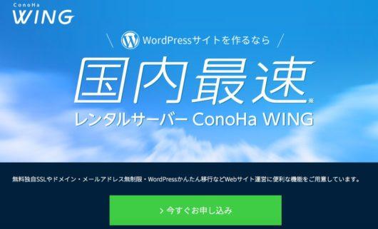 conohawing 530x321 - 【ConohaWing登録方法・独自ドメイン設定方法】ムームードメインの場合を解説