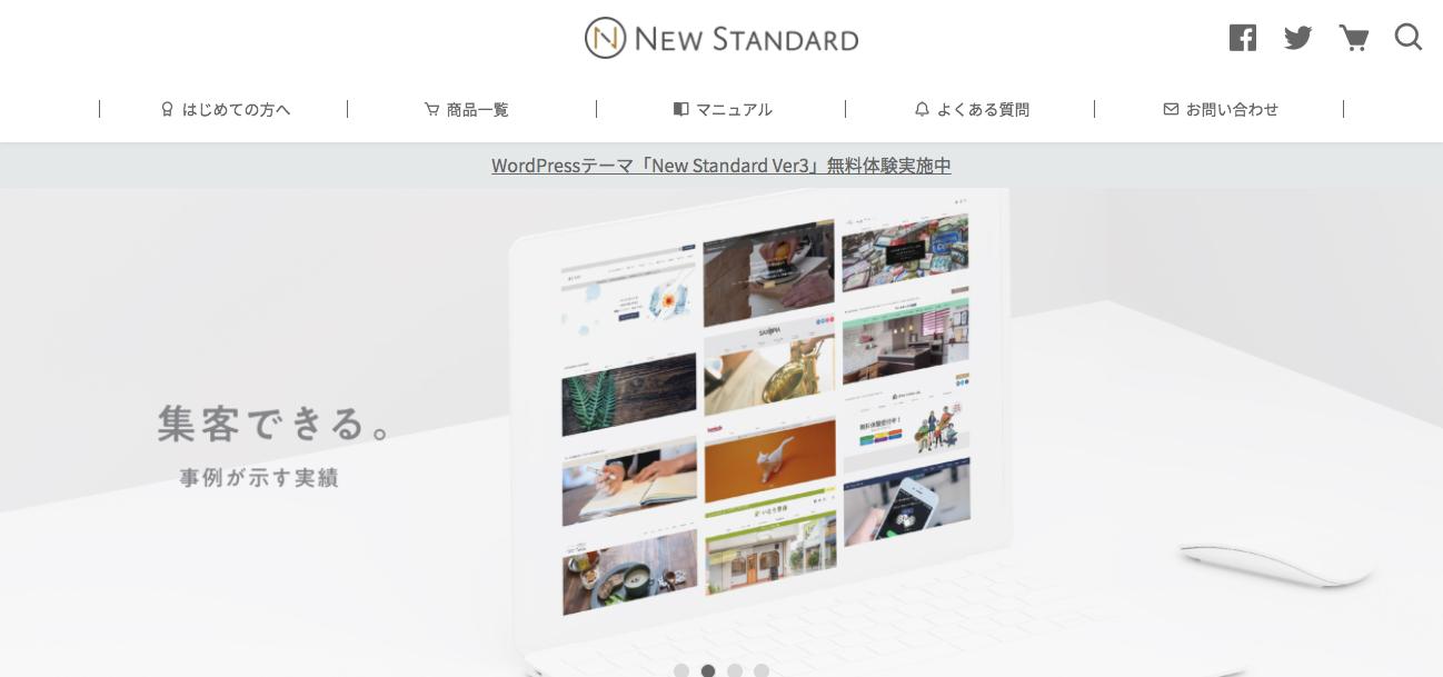 New Standard│事業用WordPressテーマのニュースタンダード
